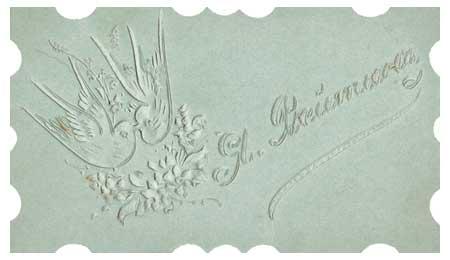 Старинная визитка